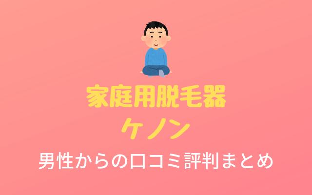 【2019最新】家庭用脱毛器ケノン