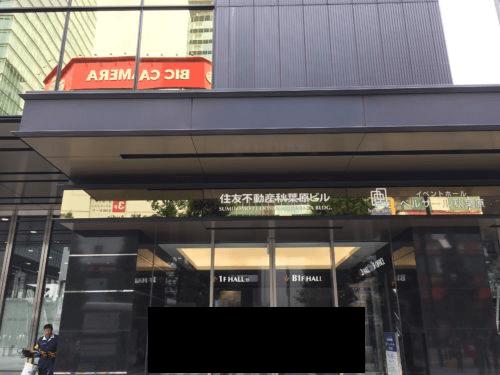 AGAヘアクリニック-住友不動産秋葉原ビル